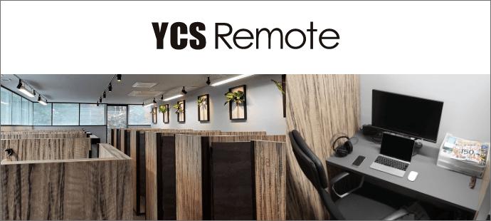 テレワークに最適な個室プラン - YCS Remote