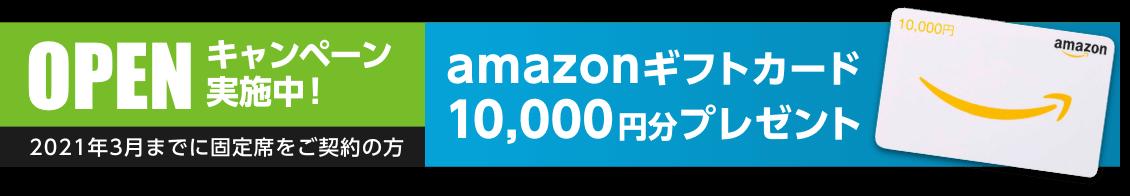 2021年3月までに固定席をご契約の方全員に「amazonギフトカード」10,000円分プレゼント